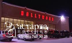 ТРК Hollywood откроется в Петербурге в 2015 году